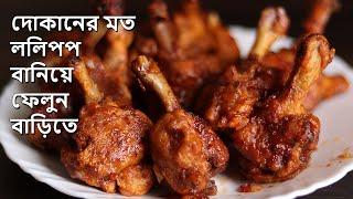 ঘরে বানিয়ে ফেলুন সহজেই চিকেন ললিপপ - Chicken Lollipop || Chicken Lollipop Recipe Bengali