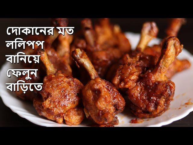 ঘরে বানিয়ে ফেলুন সহজেই চিকেন ললিপপ - Chicken Lollipop    Chicken Lollipop Recipe Bengali