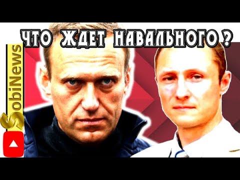 Юрий Шулипа на SobiNews.Что будет с Навальным?