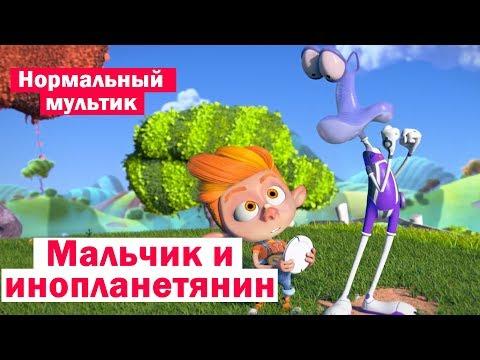 Нормальные мультики. Мальчик и инопланетятнин #нормальныемультики #мультфильмыдлядетей