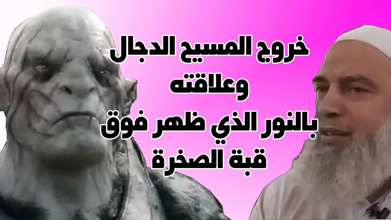 حقيقة النور الذي ظهر �وق قبة الصخرة وعلاقته بخروج المسيح الدجال   الشيخ خالد المغربي