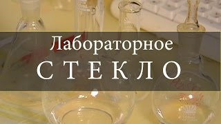 видео лабораторная посуда для лабораторий