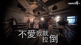 《不愛我就拉倒》- Jay Chou 周杰倫 (MICappella 麥克瘋 純人聲版)