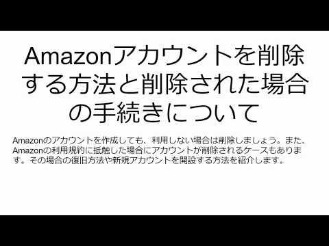 Amazonアカウントを削除する方法と削除された場合の手続きについて
