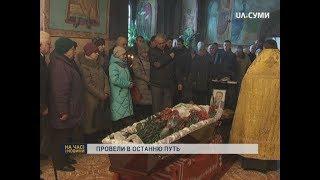 У Сумах попрощалися з двома засновниками українського козацтва