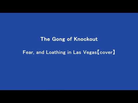 The Gong of Knockout/Fear, and Loathing in Las Vegas 【Instrumental cover】