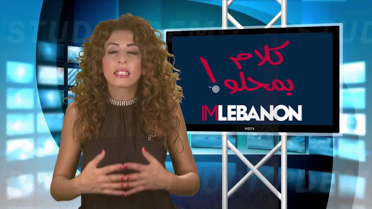 Kalem Bi Mhalo - Episode 350 - الموت لآل سعود... وللبنان؟!