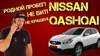 Подбор авто: Ниссан Кашкай / Nissan Qashqai. Бюджет до 11,5К $  и проблемный подбор авто в Украине.