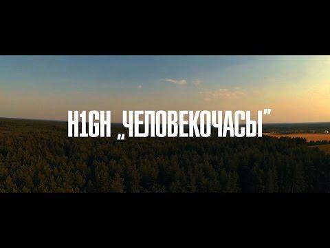 H1Gh - Человекочасы
