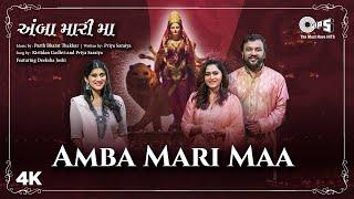 Amba Mari Maa - Kirtidan Gadhvi, Priya Saraiya | અંબા મારી મા - કીર્તિદાન ગઢવી, પ્રિયા સરૈયા | આરતી