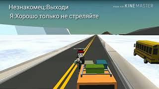 Фильм Переезд ч.1