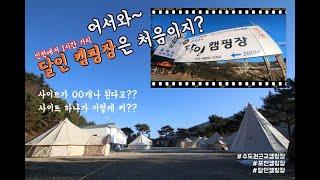 수도권 근교 캠핑장 추천|포천 달인캠핑장