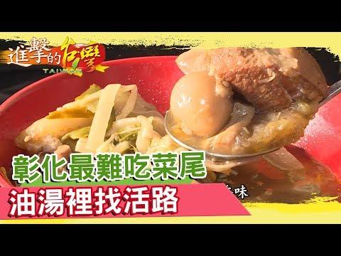 彰化最難吃菜尾 油湯裡找活路 《進擊的台灣》第268集