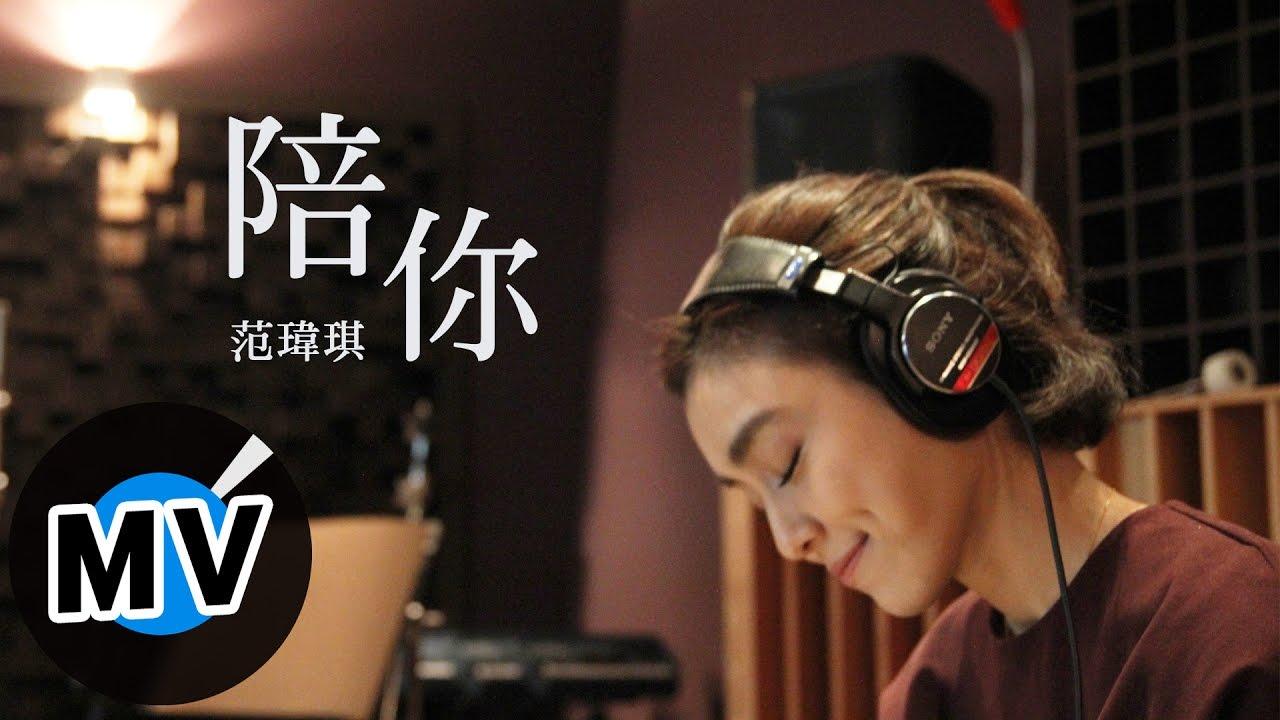范瑋琪 Christine Fan - 陪你 With you (官方版MV) - 電影《令伯特煩惱》主題曲