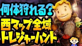 #29【Fallout76】西マップ全域トレハン:レアアイテムはどれくらいGETできるか?【One Wasteland | ウェイストランドで団結しよう】