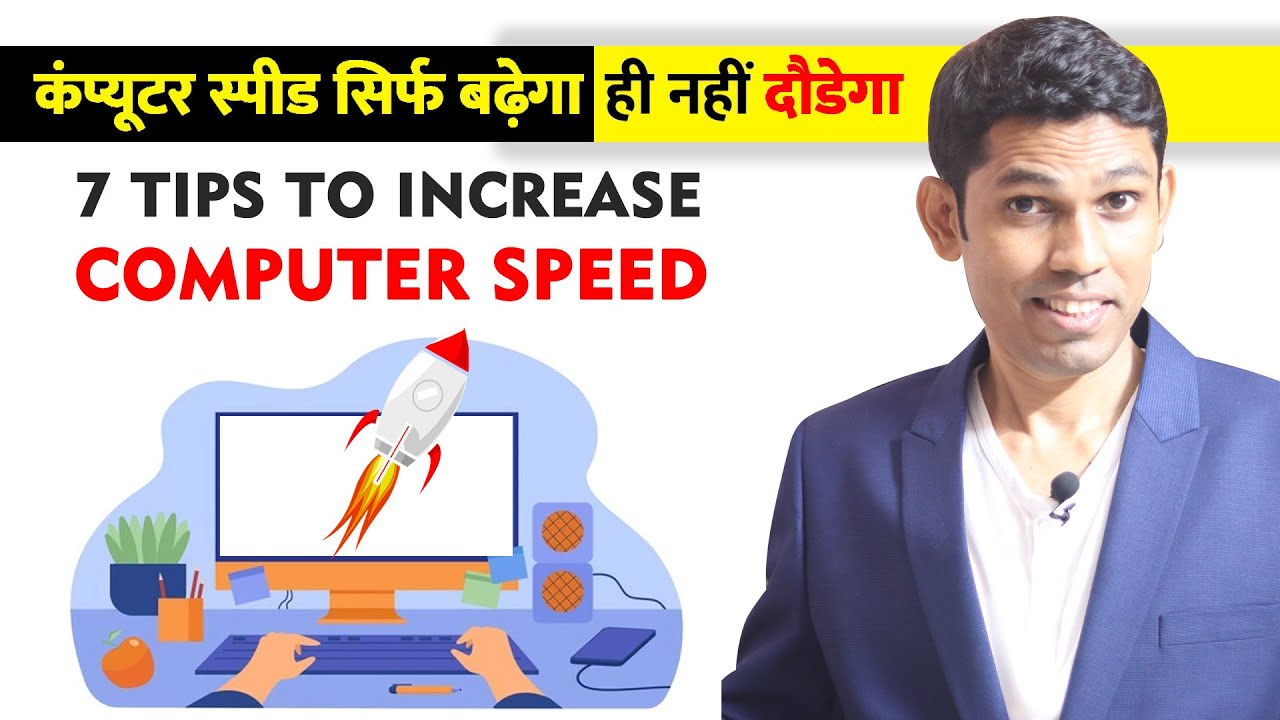7 Tips to Increase Speed of Your Computer or Laptop