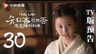 知否知否应是绿肥红瘦 第30集 TV版预告(赵丽颖、冯绍峰、朱一龙 领衔主演)