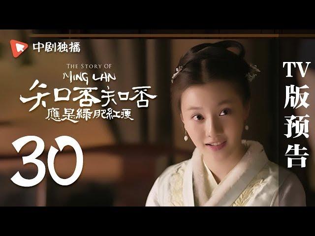 知否知否应是绿肥红瘦-第30集-tv版预告-赵丽颖-冯绍峰-朱一龙-领衔主演