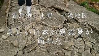 熊本震災 御船被災の記録(展示写真集)