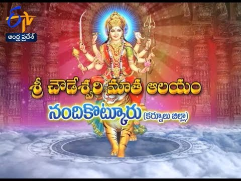 Sri Chowdeswari Temple | Nandikotkur | Teerthayatra | 26th May 2017 | Full Episode | ETV AP