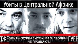Убиты журналисты.  Вагнеровцы не прощают. № 712