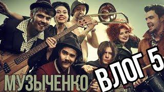 Пятый влог Музыченко - Вечерний Ургант, Первый альбом, Сольные концерты, клип ХЛЕБ и всё за 2 месяца