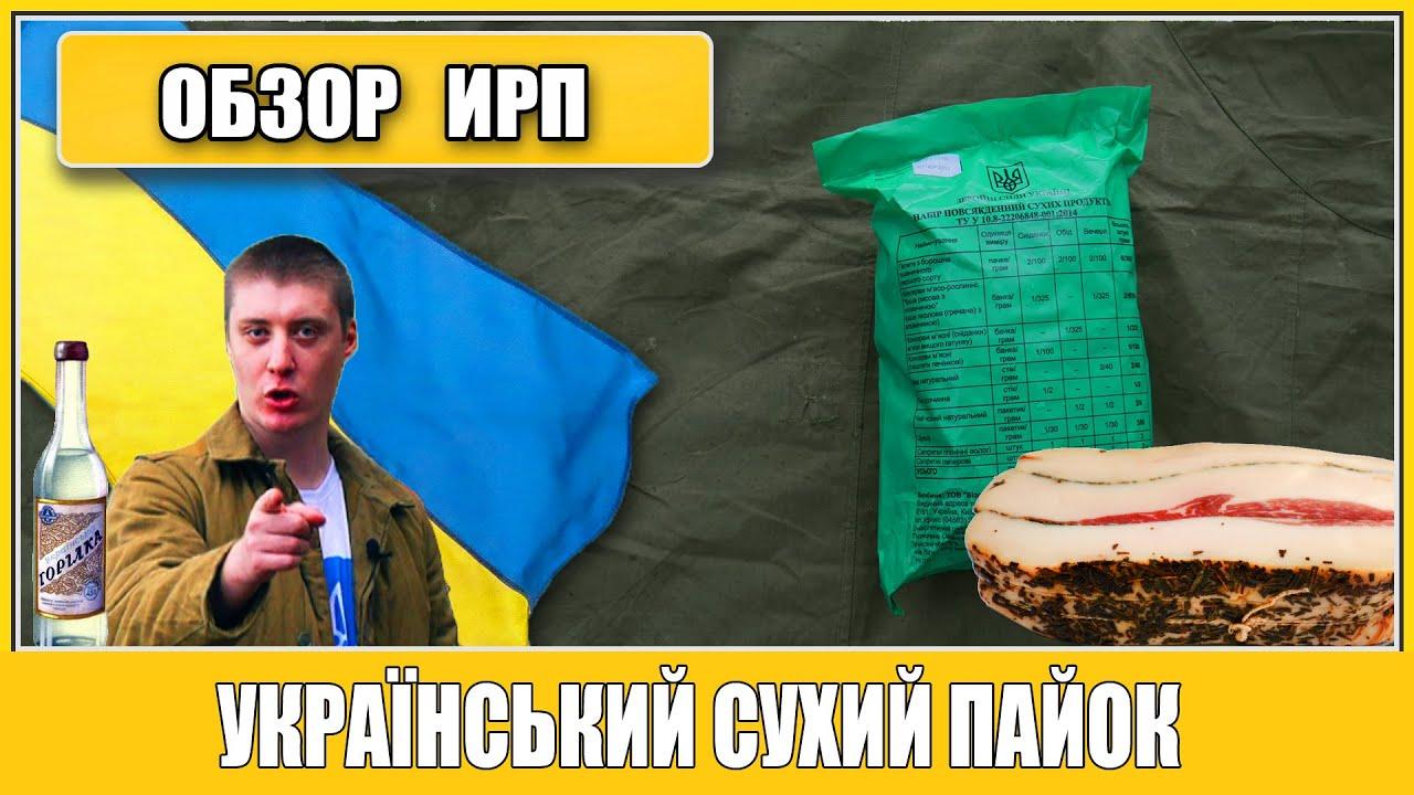 27 июн 2017. Вскоре в зону проведения ато на востоке украины будет отправлена партия нового сухого суточного рациона, сделанного по мировым.