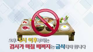 김동수내과_대장내시경 주의사항 및 피코솔루션액 복용법