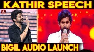 Kathir Speech At Bigil Audio Launch | Atlee | Nayanthara | AGS | ARR | Sun Tv