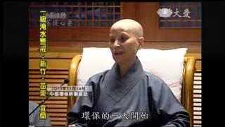 20130713《菩提心要》福慧道場--慈濟環保站