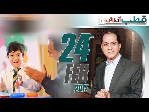 Al-Mudassar Special Education Centre | Qutb Online | SAMAA TV | Bilal Qutb | 24 Feb 2017