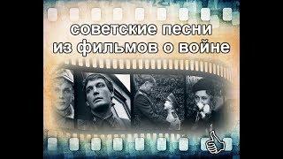 советские песни из фильмов о войне
