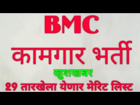 BMC कामगार भर्ती।खुशखबर।29 तारखेला येणार मेरिट लिस्ट।बघा इथे सर्वं माहिती।