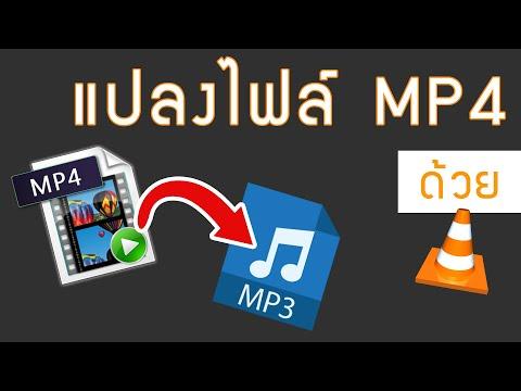 แปลง Mp4 ไป Mp3 ด้วย VLC ภายใน 2 นาที | เสียงชัดกิ๊ก