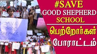 save good Shepherd school chennai parents protest tamil news live   #savegoodShepherd