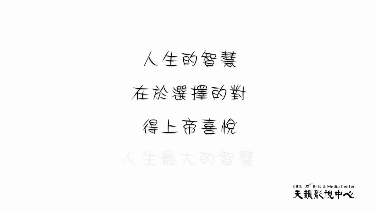 【人生的智慧】天韻合唱團 Official MV - YouTube