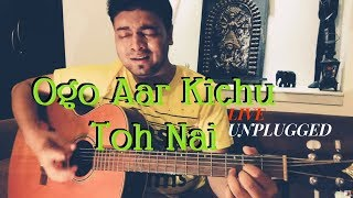 Ogo Aar Kichu Toh Nai ওগো আর কিছু তো নাই  | Raw Acoustic Guitar Live Cover Unplugged