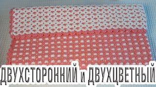 Детский плед крючком/узор крючком/вязание узора/вязание крючком/схема крючок