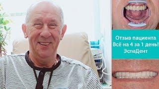 ВСЁ НА ЧЕТЫРЁХ ЗА ОДИН ДЕНЬ! Настоящий отзыв пациента ЭспаДент через 7 дней после операции