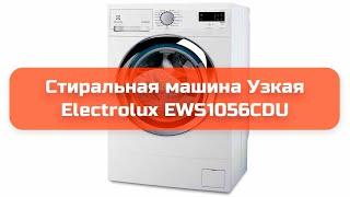Стиральная машина Узкая Electrolux EWS1056CDU обзор