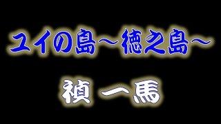 禎 一馬さん(けい かずま) 徳之島出身の歌手 島人(しまんちゅ)なら...