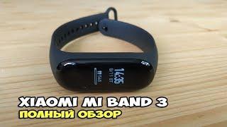 Xiaomi Mi Band 3 - обзор фитнес браслета. Еще один шаг вперед!