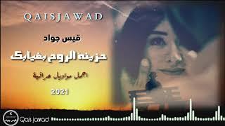 حزينة الروح بغيابك شعرنا - اجمل مواويل عراقية حزين جدا  2021(قيس جواد)