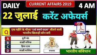 22 July 2019 next exam current affairs gk in hindi 2019  करेंट अफेयर्स for crack gk tricks, yt study