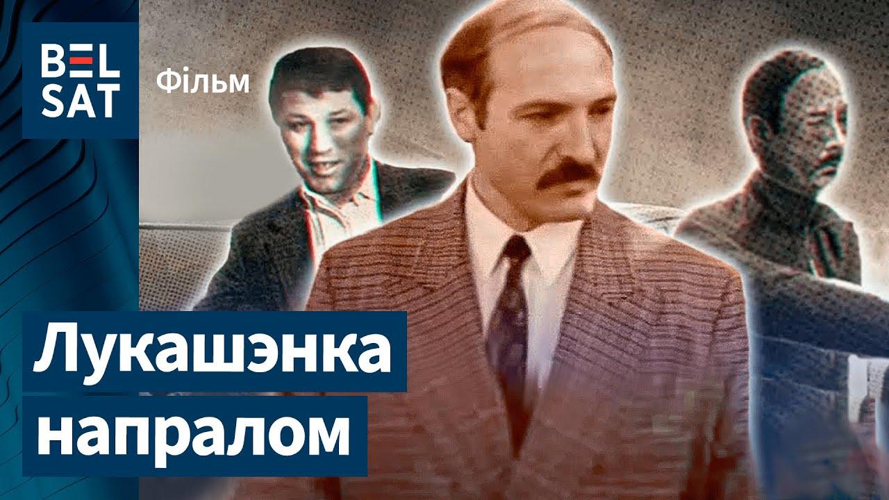Фільм пра першыя гады кіравання Лукашэнкі | Фильм о первых годах правления Лукашенко