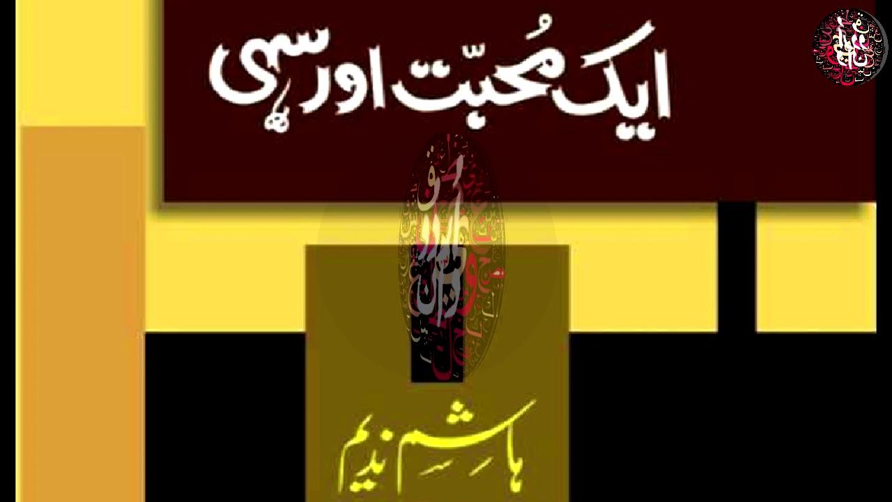 Aik Mohabbat Aur Sahi Part 01 ایک محبت اور سہی Writer Hashim Nadeem Mix Edit Aj Kumar Youtube
