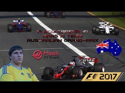ф1 2017 квалификация