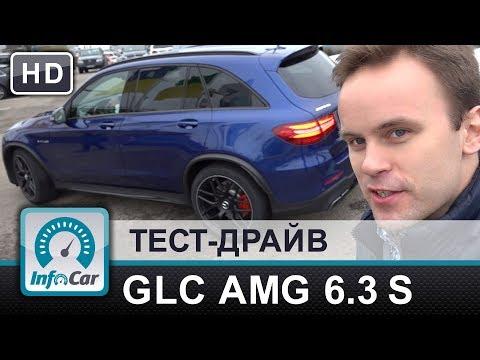 Mercedes GLC AMG 6.3 S - тест-драйв InfoCar.ua