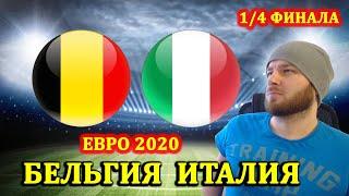 БЕЛЬГИЯ ИТАЛИЯ ПРОГНОЗ НА ЕВРО 2020 И СТАВКИ НА ФУТБОЛ 1 4 ФИНАЛА 02 07 2021