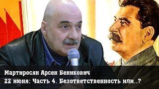 22 июня. Заговор против Сталина. Часть 4. Безответственность или предательство?